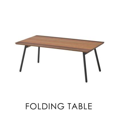ローテーブル おしゃれ センターテーブル 木製 幅90cm 折りたたみ 完成品 鉄脚 安いおすすめ 新生活