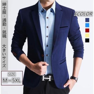 紳士服 メンズ スーツ 無地    カジュアルスーツ パーティー おしゃれ 秋着 裏柄 男性 1ボタン 大きいサイズ 5色