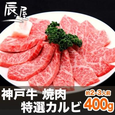 神戸牛 焼肉 特選 カルビ 400g 牛肉 ギフト 内祝い お祝い 御祝 お返し 御礼 結婚 出産 グルメ