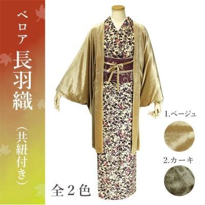 着物コート 冬 ベロア 羽織 着物 レディース フリーサイズ 全2色 おとづき商店 掲載柄 卒業式の袴 小学生女子