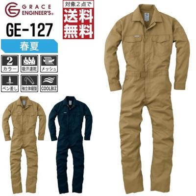 グレイスエンジニアーズ 春夏 長袖 つなぎ GE-127 全3色