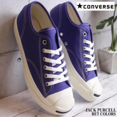 コンバース ジャックパーセル RET カラーズ パープル CONVERSE JACK PURCELL RET COLORS 1CL534