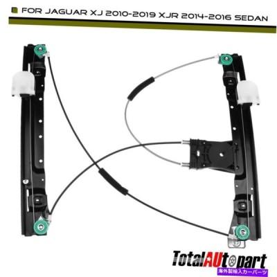 Power Window Regulator ジャガーXJ 2010-2019 XJR 2014-2016 C2D36913リア右用パワーウィンドウレギュレータ Power Window Regulator for Jaguar XJ