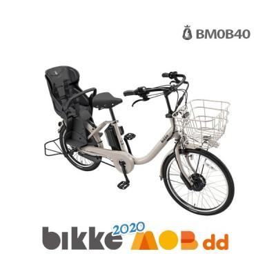 電動自転車 子供乗せ  電動アシスト自転車 後ろ 24/20インチ ビッケモブdd BM0B40 ブリヂストン【E.Xモルベージュ】【防犯登録無料】
