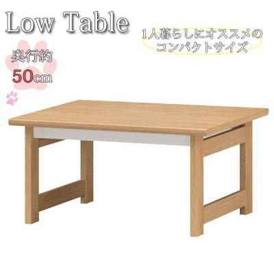 ローテーブル リビングテーブル ローテーブル センターテーブル ブラウン ナチュラル リビング ダイニング SR-0416