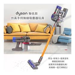 CASDON  戴森Dyson 聯名款仿真手持無線吸塵器玩具 DIS-00001