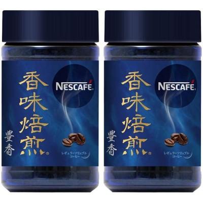 ネスレ ネスカフェ 香味焙煎 豊香 60g ×2本 インスタント(瓶・詰替)