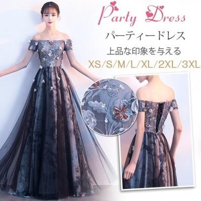 パーティードレス ロングドレス 披露宴 代 二次会ドレス ドレス パーティドレス お呼ばれドレス 代 ワンピース Aライン 大きいサイズ 代 結婚式