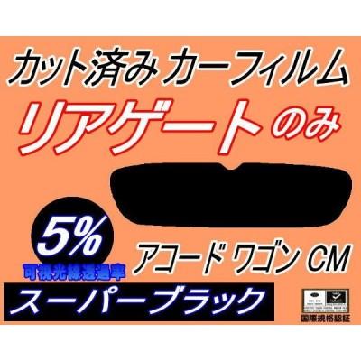 リアガラスのみ (s) アコードワゴン CM (5%) カット済み カーフィルム CM1 CM2 CM3 ホンダ