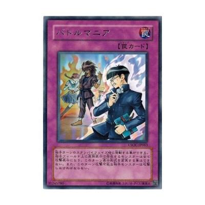 遊戯王 中古ランクB(良い) CSOC-JP063 バトルマニア (レア) クロスローズ・オブ・カオス