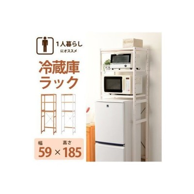 HAGIHARA(ハギハラ) 2101781700 冷蔵庫ラック(ナチュラル/ホワイトウォッシュ) MCC-5047NWS