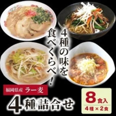福岡県産ラー麦 麺4種詰合せ(4種×2食)