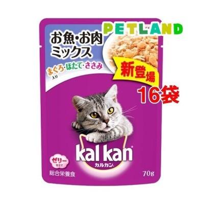 カルカン パウチ お魚・お肉ミックス まぐろ・ほたて・ささみ入り ( 70g*16袋セット )/ カルカン(kal kan)