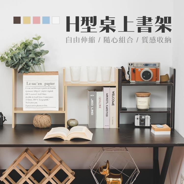 桌上型魔術置物架-H型多功能 可堆疊 桌上型書架 伸縮置物架 收納架 書櫃 擺飾 層架 桌上收納 桌面收納【A079】