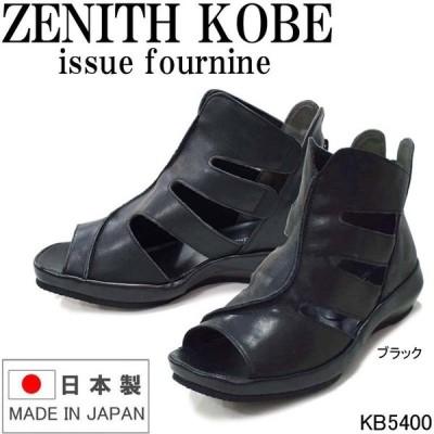 ゼニスコウベ KB5400 本革サンダル ZENITH KOBE 3E幅 ブーツサンダル バックジップ 滑りにくい 屈曲性 日本製MADE IN JAPAN ブラック 婦人靴 レディース