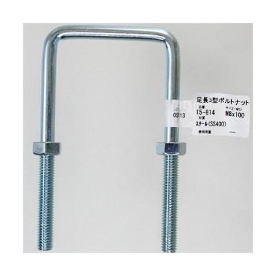 aiai 足長コ型ボルトナット M8×100mm 15-814