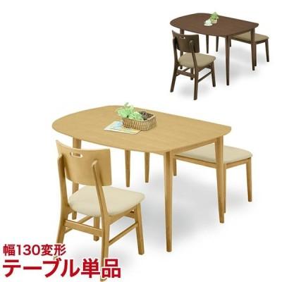 ダイニングテーブル おしゃれ ダイニング マジュロ 130 変形テーブル ブラウン ナチュラル 幅130cm 食卓 テーブル シンプル モダン 新生活 輸入品