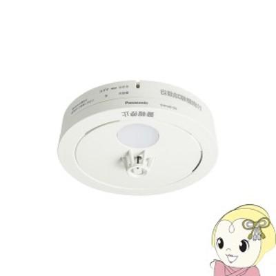 在庫僅少 パナソニック 住宅用火災警報器 ねつ当番 薄型 定温式 電池式・移報接点なし SHK48155