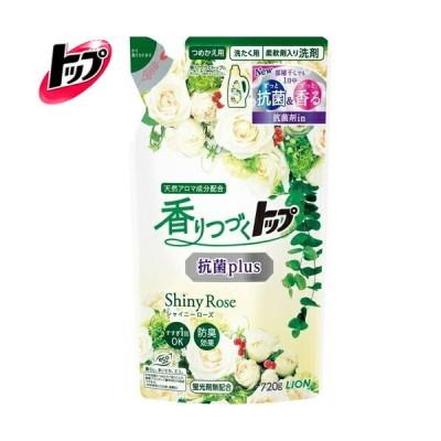 香りつづくトップ 抗菌プラス 柔軟剤入り洗濯洗剤 シャイニーローズ つめかえ/詰め替え 720g *ライオン トップ