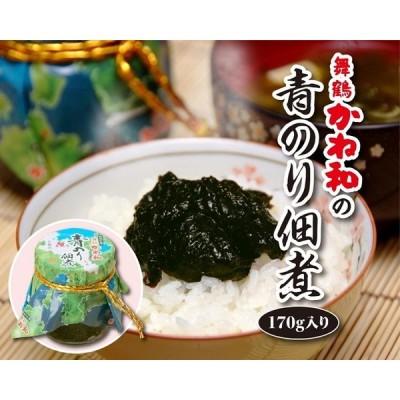 【舞鶴かね和】青のり佃煮 170g 舞鶴 土産
