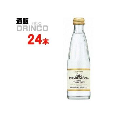 炭酸 ザ プレミアムソーダ from YAMAZAKI 山崎 240ml 瓶 24 本 ( 24 本 × 1 ケース ) サントリー
