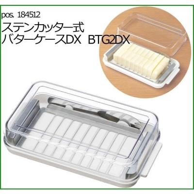 pos.184512 ステンカッター式バターケース DX BTG2DX|b03