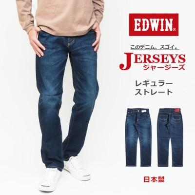 EDWIN エドウィン ジャージーズ レギュラーストレート 日本製 (JMH03-126) メンズファッション ブランド