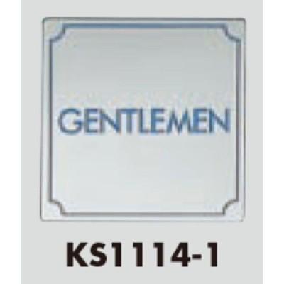 部屋案内プレート「KS1114-1」トイレ GENTLEMEN 1個 {光 hikari 案内プレート 案内サイン サインプレート 金属 シルバー色}
