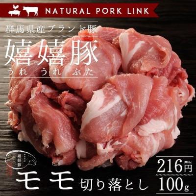豚肉 モモ肉 切り落とし 嬉嬉豚 (100g)