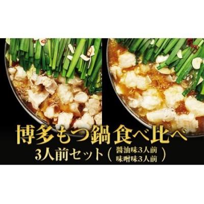 2W12 博多もつ鍋食べ比べ3人前セット(醤油味3人前、味噌味3人前)