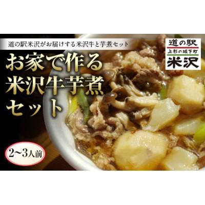 お家で作る米沢牛芋煮セット F2Y-1290