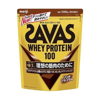 ザバス(SAVAS) ホエイプロテイン100 リッチショコラ味 約50食分 1050g CZ7382 プロテイン ホエイ たんぱく質 タンパク質 トレーニング 筋トレ