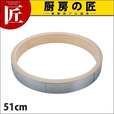 別注 ステンレス張り 桧セイロ 台輪51cm (運賃別途)(N)
