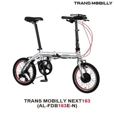 AL-FDB163E NEXT163 シルバー E-BIKE eバイク ジック トランスモバイリー 16インチ 3段変速 4.0Ah  折りたたみ 電動アシスト自転車 フォールディングバイク
