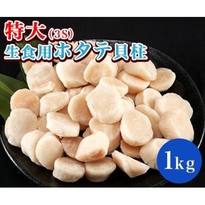 【訳あり】特大 生食用ホタテ貝柱1kg