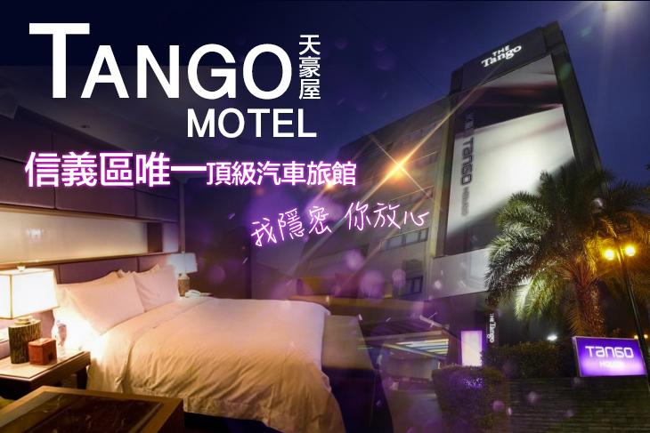 【台北】台北Tango Motel 天豪屋 #GOMAJI吃喝玩樂券#電子票券#摩鐵休憩