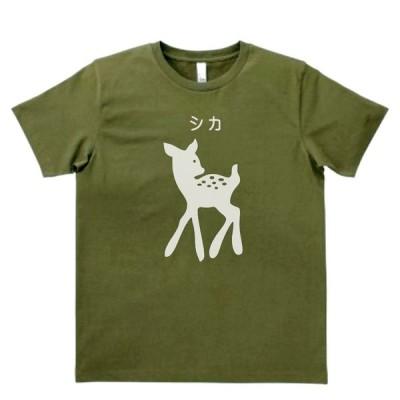 動物・生き物 Tシャツ 動物 生き物 シカ カーキー MLサイズ