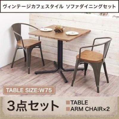 ダイニングテーブルセット 2人掛け 3点セット(テーブル幅75+アームチェア2脚) ヴィンテージカフェおしゃれ