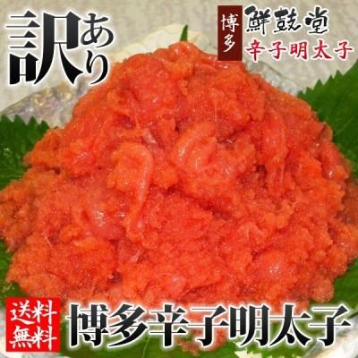 ギフト 送料無料 プレゼント 国産 冷凍食品  博多辛子明太子 (訳あり) たらこ 上切れ子(1Kg)