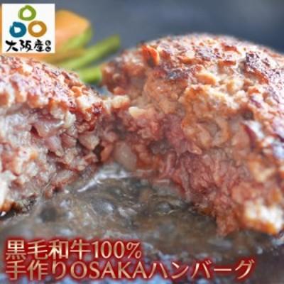 黒毛和牛 100% 手作り ハンバーグ 150g s【 春ギフト ハンバーグ ギフト 牛肉  和牛 お肉 肉 内祝い プレゼント 無添加 食べ物 】
