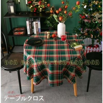 テーブルクロス 円形 北欧風 テーブルカバー 丸形 チェック柄 耐熱 家庭用 お手入れ簡単 2色 汚れ防止 食卓カバー クリスマス風 パーティー おしゃれ インテリア