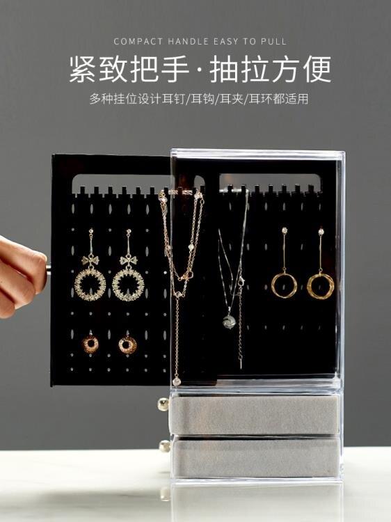 首飾收納盒耳環架子耳釘耳飾耳墜亞克力展示架女家用防塵整理盒子