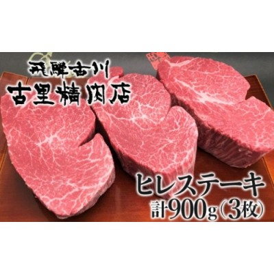 飛騨牛 5等級 ヒレ肉 ヒレステーキ 厚さ3cm以上 3枚で900g 希少 BBQにも 古里精肉店