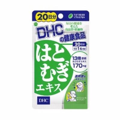 送料無料 DHC dhc ディーエイチシーDHC 【お試しサプリ】DHC はとむぎエキス 20日分 (20粒)はとむぎ ハトムギ ビタミンE 健康 肌 はだ