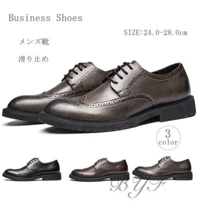 革靴 紳士靴 ビジネスシューズ メンズ ストレートチップ 紳士靴 メンズ フォーマル メンズシューズ レザーシューズ ビジネス カジュアル 通気性