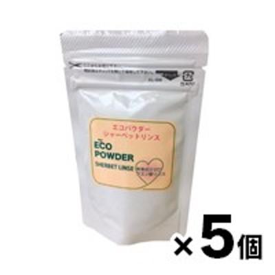 【送料無料】 エコパウダー シャーベットリンス 50g×5個(お取り寄せ品) 4582127414152*5