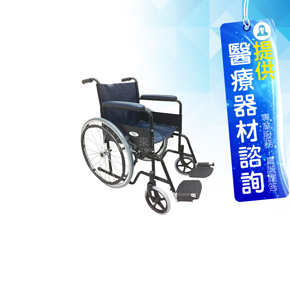來而康 喬奕 機械式輪椅 fzk-105 烤漆單煞 鐵製 輪椅a款補助