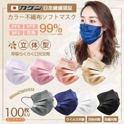 血色不織布マスク 話題マスク 呼吸はしやすく 99%カット マスク工業会認定 柔らかマスク カラーマスク 立体マスク 4段プリーツ ガード フィット ny405-100