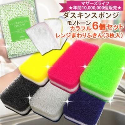 ダスキン台所用スポンジ6色セットとレンジまわりふきん3枚入セット (モノトーン&ビタミンカラー)