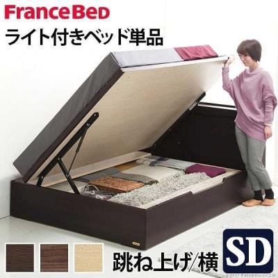 フランスベッド セミダブル ライト 棚付き ベッド グラディス 跳ね上げ横開き セミダブル ベッド フレームのみ 収納